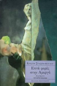 Κρίστη Στασινοπούλου - Επτά φορές στην Αμοργό